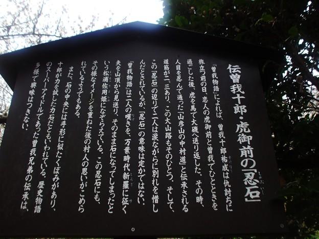 055 曽我十郎・虎御前「忍石」