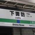 002 下諏訪駅