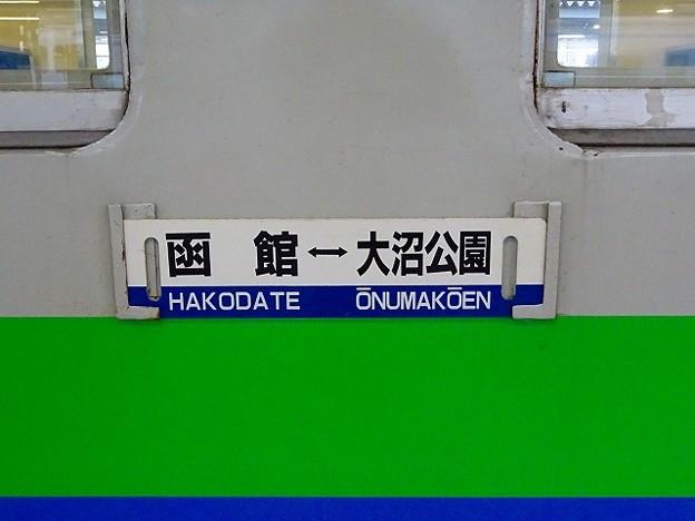 函館⇔大沼公園