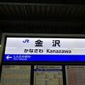 Photos: 金沢