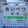 Photos: A38 愛別
