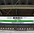 JH13,JK13 東神奈川