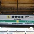 JN08 武蔵中原