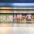 Photos: 快速 上総一ノ宮