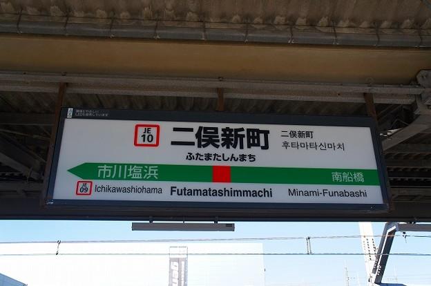 JE10 二俣新町
