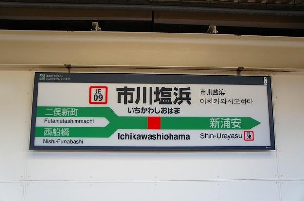 JE09 市川塩浜
