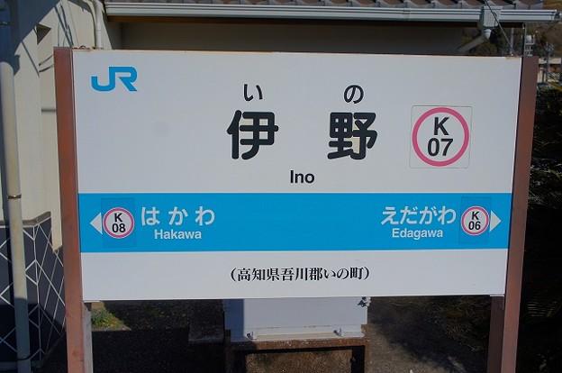K07 伊野