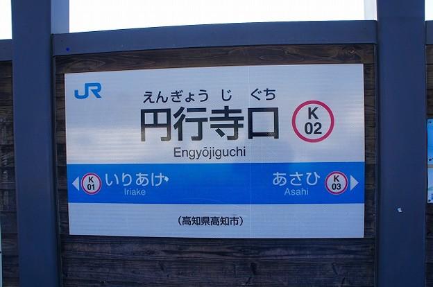 K02 円行寺口