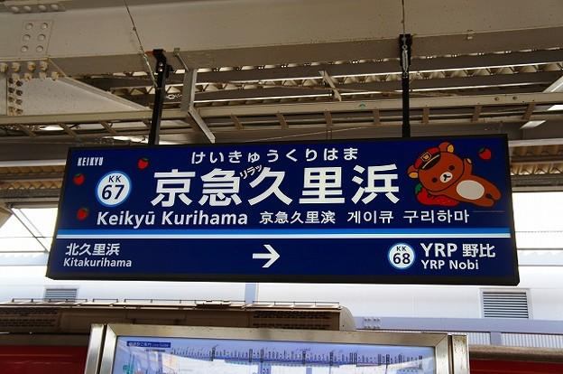KK67 京急リラッ久里浜
