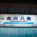 Photos: KK50 金沢八景