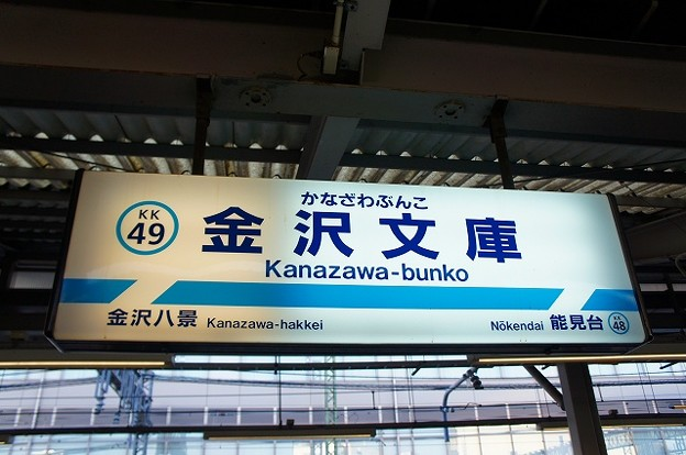 KK49 金沢文庫