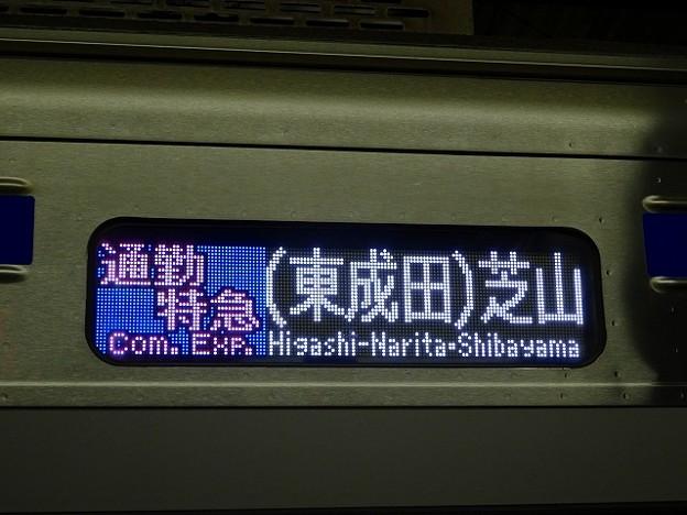 通勤特急 (東成田)芝山