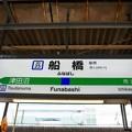 JO25 船橋