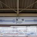 写真: KS53 京成幕張