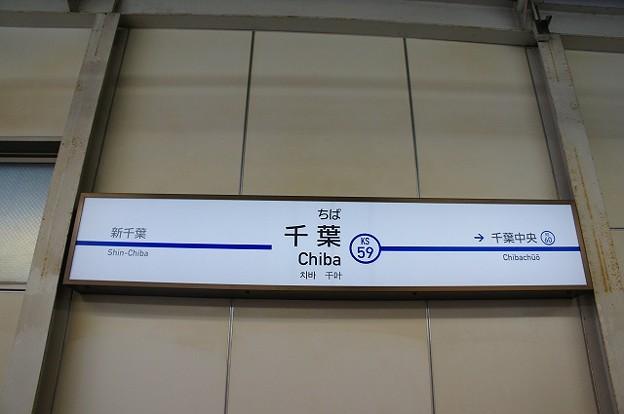 KS59 京成千葉