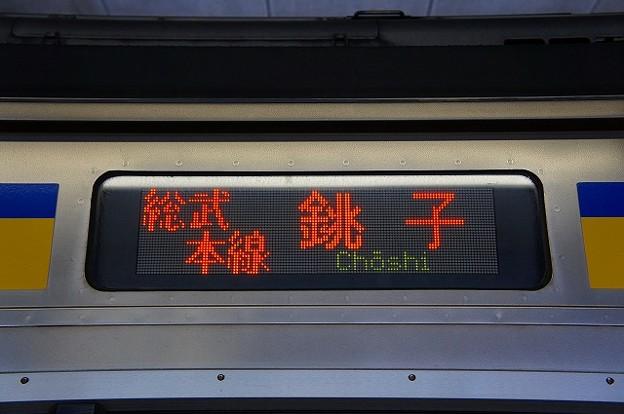 総武本線 銚子