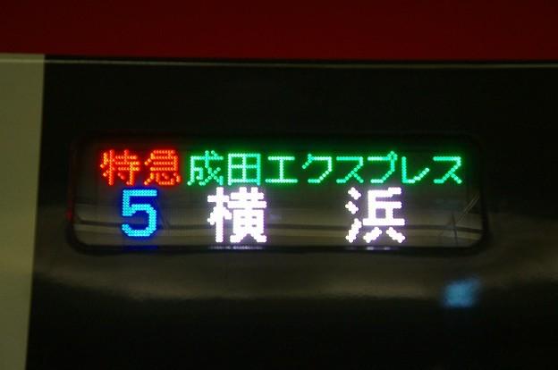 特急成田エクスプレス 横浜