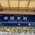 Photos: KK22 鈴木町