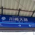 Photos: KK23 川崎大師