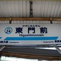 Photos: KK24 東門前
