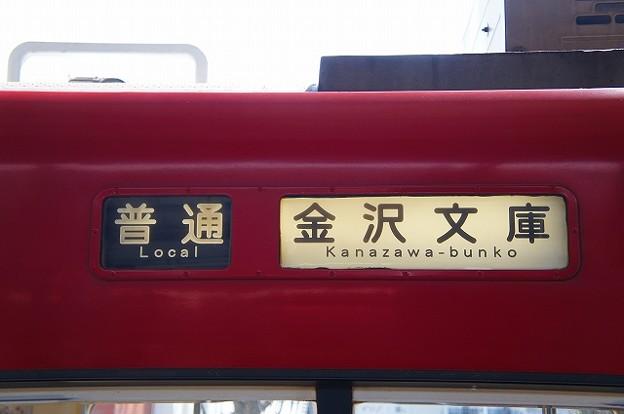 普通 金沢文庫