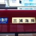 エアポート急行 三浦海岸