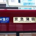 Photos: エアポート急行 京急蒲田