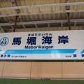 Photos: KK63 馬堀海岸