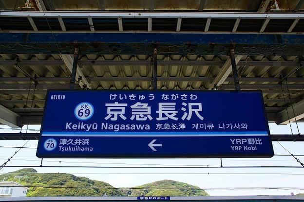 KK69 京急長沢
