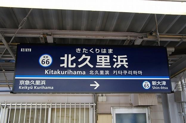KK66 北久里浜