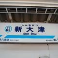 Photos: KK65 新大津