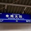 Photos: KK41 南太田