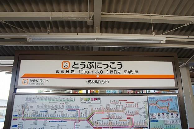 TN25 東武日光