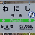 M33 輪西