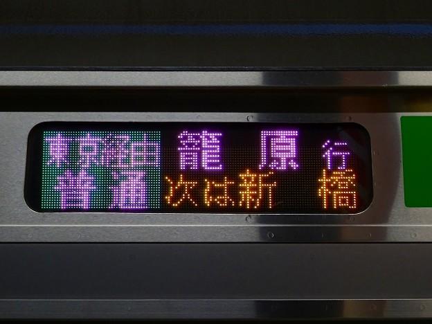 東京経由 普通 籠原