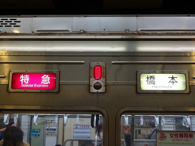 特急 橋本