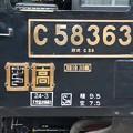 写真: C58363