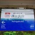 写真: SI34 芦ヶ久保
