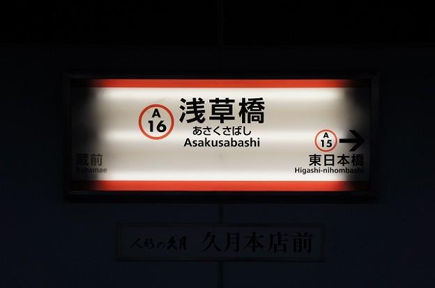 A16 浅草橋