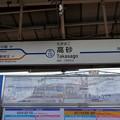 写真: KS10 京成高砂