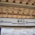 写真: KS19 東中山