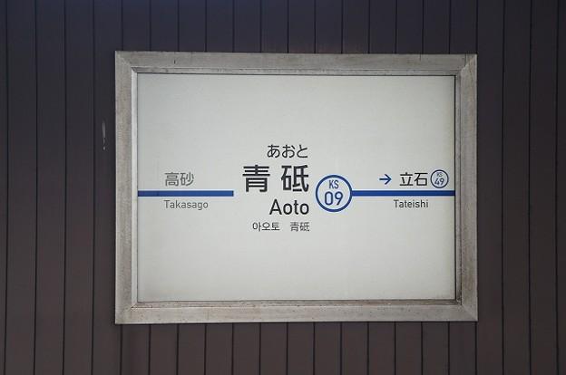 KS09 青砥