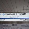 Photos: HS14 印旛日本医大