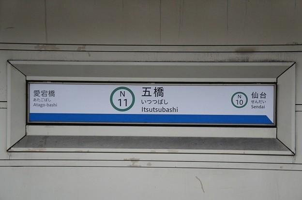 N11 五橋