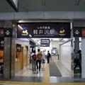 写真: 軽井沢