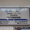 Photos: HS07 大町