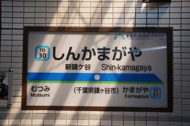TD30 新鎌ヶ谷