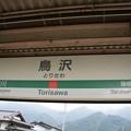 写真: 鳥沢