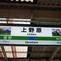 Photos: 上野原