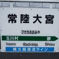 Photos: 常陸大宮
